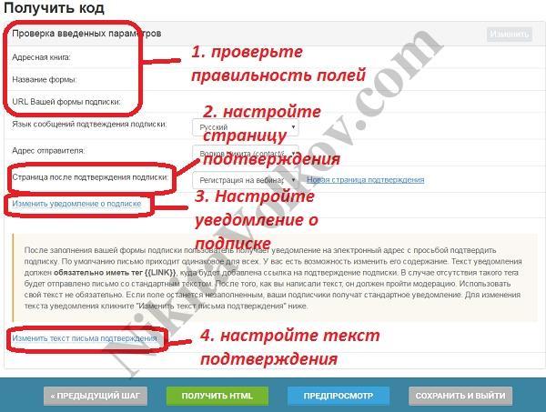 завершающие настройки и получение html кода